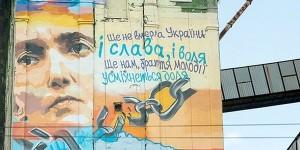 """""""Это будет сюрприз"""": инициатор создания мурала с Савченко в Запорожье прокомментировал его дальнейшую судьбу"""