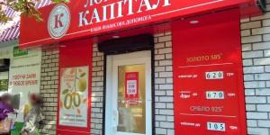 Сеть запорожских ломбардов оштрафовали за обман клиентов