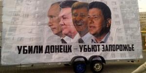 По Запорожью разъезжала машина с Путиным и Ахметовым (Фото)