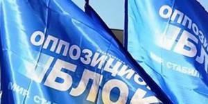 """Жители Запорожской области разбирают палатки """"Оппоблока"""""""