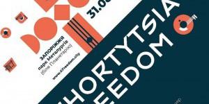 В Запорожье второй раз пройдет фестиваль Khortytsia Freedom