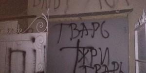 """""""Сдохни"""": В Запорожской области подожгли и обрисовали дом заммэра (Фото)"""