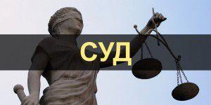 В Запорожской области полковника судили за нарушение закона о государственной тайне