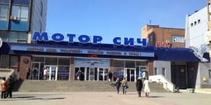 """""""Подготовка к диверсии"""": В СБУ назвали причину обысков на """"Мотор Сич"""""""