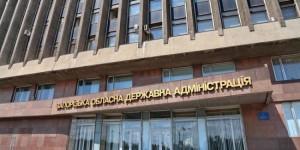 Численность штата Запорожской обладминистрации увеличат на 60 чиновников